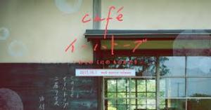 cafèイーハトーブ